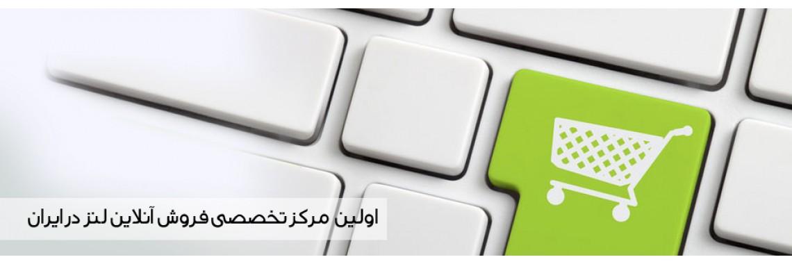 لنز طبی ایران اسلایدر 5