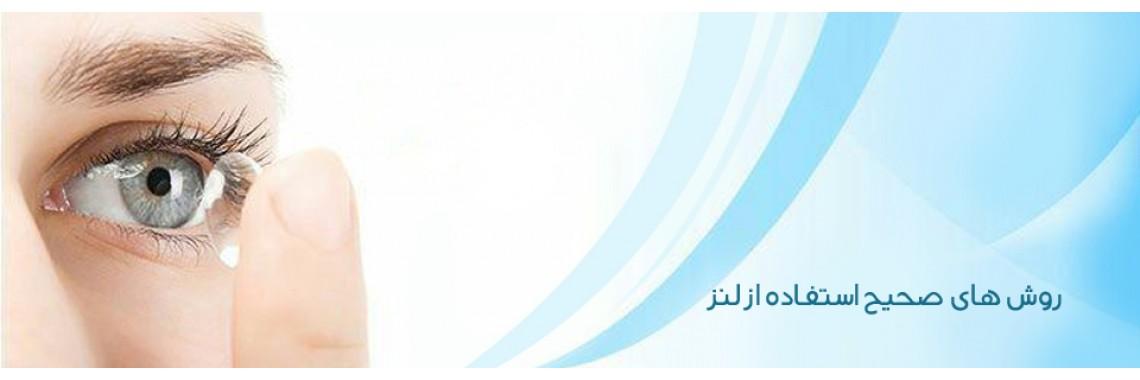 لنز طبی ایران اسلایدر 4